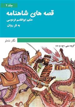 دانلود کتاب قصههای شاهنامه - جلد دوم