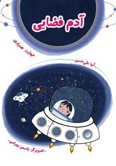 دانلود کتاب آدم فضایی