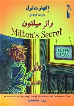 دانلود کتاب راز میلتون