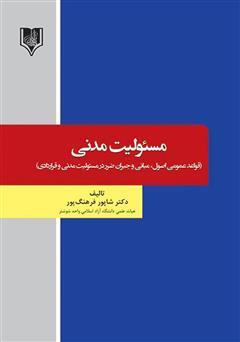 دانلود کتاب مسئولیت مدنی