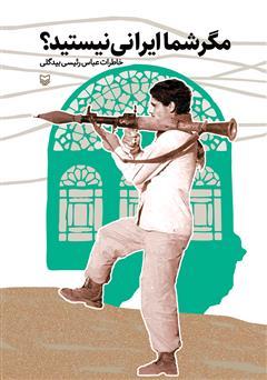 دانلود کتاب مگر شما ایرانی نیستید: خاطرات عباس رئیسی بیدگلی