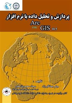 دانلود کتاب پردازش و تحلیل داده با نرمافزار Arc GIS