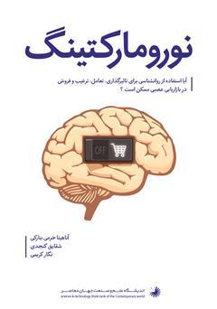 دانلود کتاب نورومارکتینگ