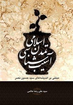 دانلود کتاب آسیبشناسی تمدن اسلامی مبتنی بر اندیشههای سید حسین نصر