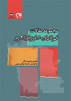 دانلود کتاب مجموعه مقالات ایرانیان خارج از کشور