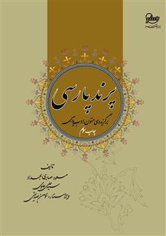 دانلود کتاب پرند پارسی: برگزیده متون ادب پارسی
