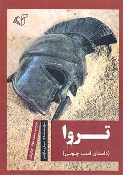 دانلود کتاب تروا (داستان اسب چوبی)