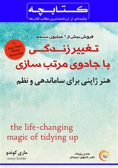 دانلود کتاب خلاصه تغییر زندگی با جادوی مرتب سازی