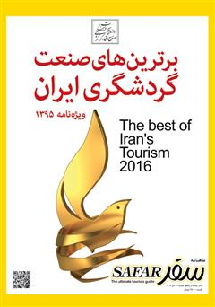 دانلود کتاب ماهنامه سفر - شماره 61: ویژهنامه برترینهای صنعت گردشگری ایران