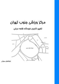 دانلود کتاب مرکز ورزشی جنوب تهران: تغییر کاربری فرودگاه قلعه مرغی