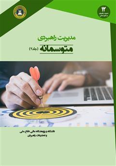 دانلود کتاب مدیریت راهبردی متوسمانه (جلد 2)