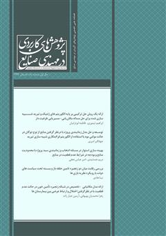دانلود فصلنامه علمی تخصصی پژوهشهای کاربردی مهندسی صنایع - شماره 1
