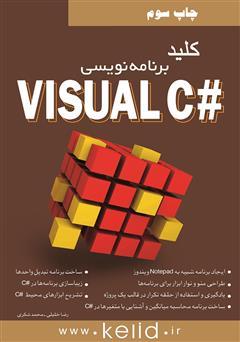دانلود کتاب کلید برنامهنویسی #Visual C