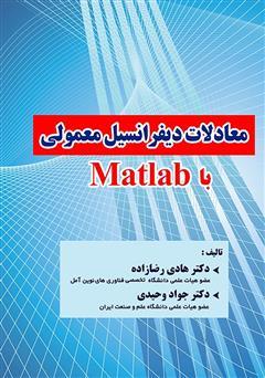 دانلود کتاب معادلات دیفرانسیل معمولی با Matlab