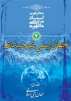 دانلود کتاب جهان بینی توحیدی: مقدمهای بر جهان بینی اسلامی