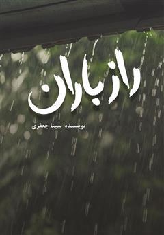 دانلود کتاب راز باران