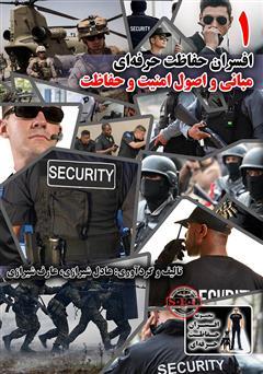 دانلود کتاب افسران حفاظت حرفهای؛ مبانی و اصول امنیت و حفاظت