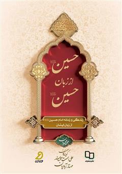 دانلود کتاب صوتی حسین از زبان حسین