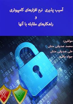 دانلود کتاب آسیب پذیری نرم افزارهای کامپیوتری و راهکارهای مقابله با آنها