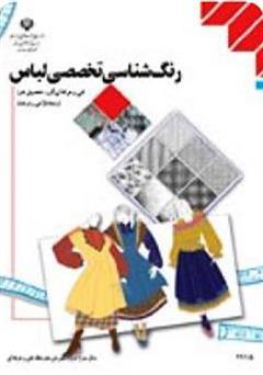دانلود کتاب رنگ شناسی تخصصی لباس
