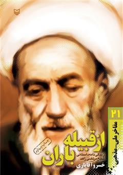 دانلود کتاب از قبیله باران: زندگینامه داستانی شیخ مرتضی زاهد