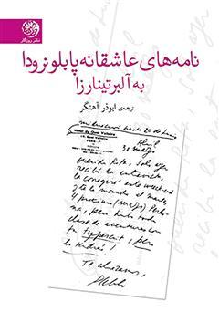دانلود کتاب نامههای عاشقانه پابلونرودا به آلبرتینا رزا