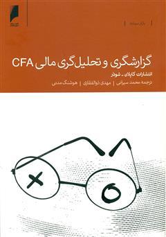 دانلود کتاب گزارشگری و تحلیلگری مالی CFA