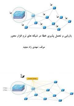 دانلود کتاب بازیابی و تحمل پذیری خطا در شبکههای نرم افزار محور