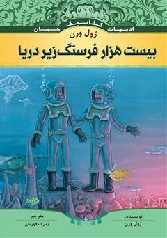 دانلود کتاب بیست هزار فرسنگ زیر دریا