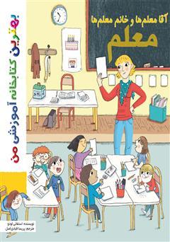 دانلود کتاب آقا معلمها و خانم معلمها