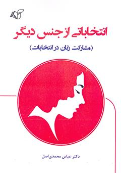 دانلود کتاب انتخاباتی از جنس دیگر (مشارکت زنان در انتخابات)