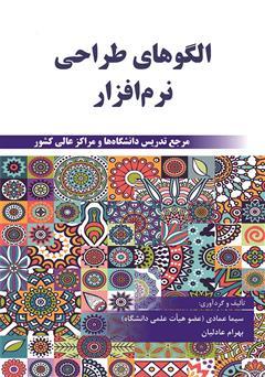 دانلود کتاب الگوهای طراحی نرم افزار (مرجع تدریس دانشگاهها و مدارس عالی کشور)
