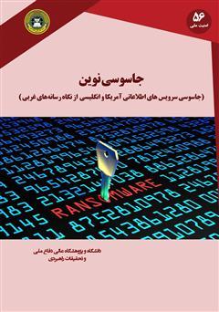 دانلود کتاب جاسوسی نوین: جاسوسی سرویسهای اطلاعاتی آمریکا و انگلیس از نگاه رسانههای غربی