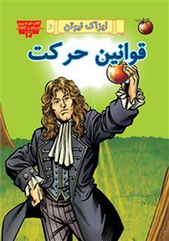 دانلود کتاب ایزاک نیوتن و قوانین حرکت