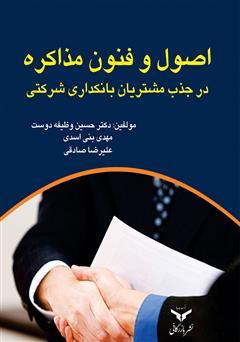 دانلود کتاب اصول و فنون مذاکره در جذب مشتریان در بانکداری شرکتی