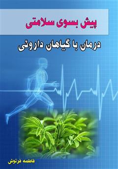 دانلود کتاب پیش بسوی سلامتی: درمان با گیاهان دارویی