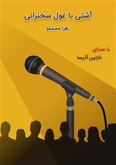 دانلود کتاب صوتی آشتی با غول سخنرانی