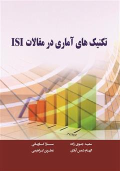 دانلود کتاب تکنیکهای آماری در مقالات ISI