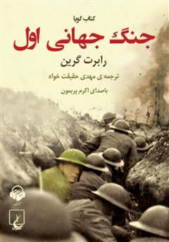 دانلود کتاب صوتی جنگ جهانی اول