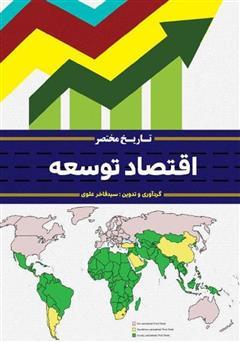 دانلود کتاب تاریخ مختصر اقتصاد توسعه
