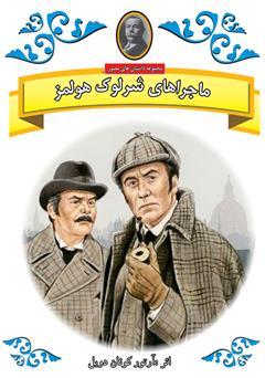 دانلود کتاب ماجراهای شرلوک هولمز
