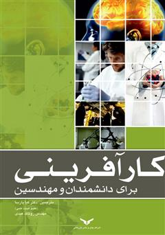 دانلود کتاب کارآفرینی برای دانشمندان و مهندسین
