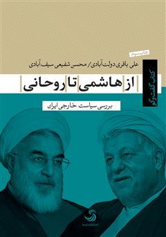 دانلود کتاب از هاشمی تا روحانی؛ بررسی سیاست خارجی ایران
