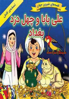 دانلود کتاب علی بابا و چهل دزد بغداد
