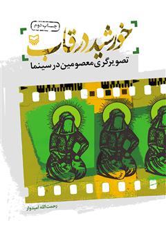 دانلود کتاب خورشید در قاب: پژوهشی پیرامون تصویرگری معصومین در سینما