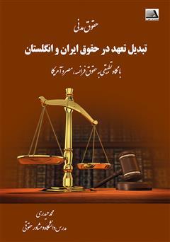 دانلود کتاب تبدیل تعهد در حقوق ایران و انگلستان (با نگاه تطبیقی بر حقوق فرانسه، مصر و آمریکا)
