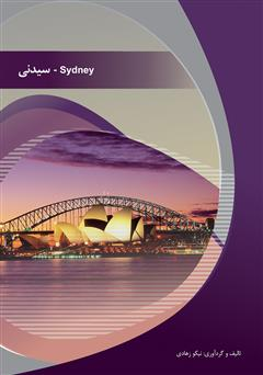 کتاب سیدنی (Sydney)