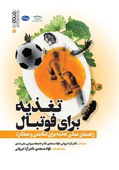 دانلود کتاب تغذیه برای فوتبال: راهنمای عملی تغذیه برای سلامتی و عملکرد