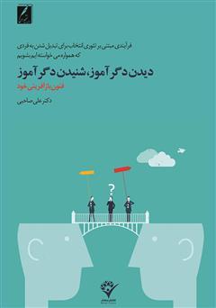 دانلود کتاب دیدن دگر آموز، شنیدن دگر آموز