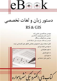 کتاب دستور زبان و لغات تخصصی RS & GIS